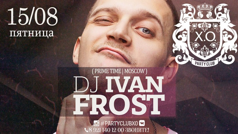 Пара па пам пам (I really like It) Dj Ivan Frost