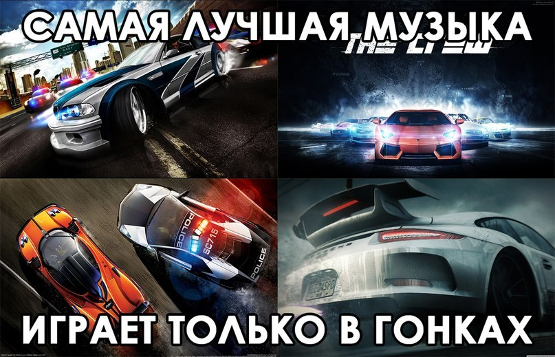 Nine Thou (OST Need For Speed Most Wanted) Гонки всех времен